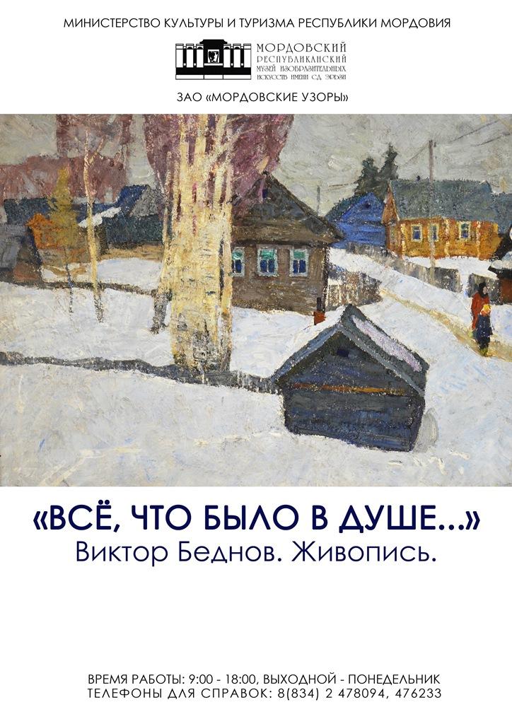bednov_2015