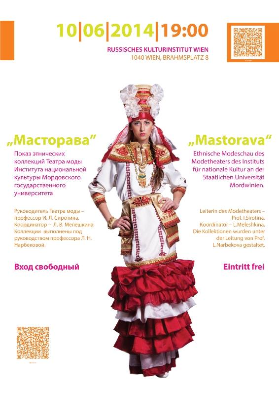 glavnaya_vena_2014