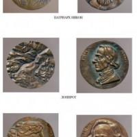 Медали. Бронза