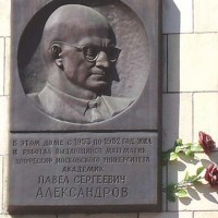 Академик П.С. Александров. 1998. Бронза