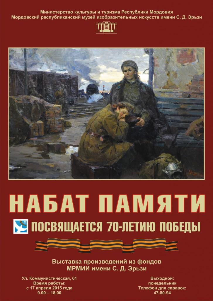 афиша_музей_в_печать