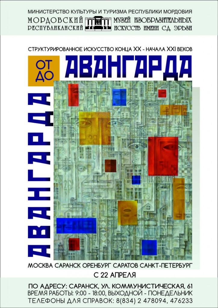 плакат А3