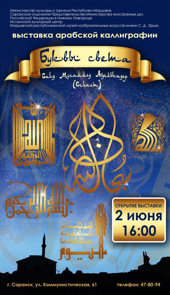 татары буквы света_баннер (1)