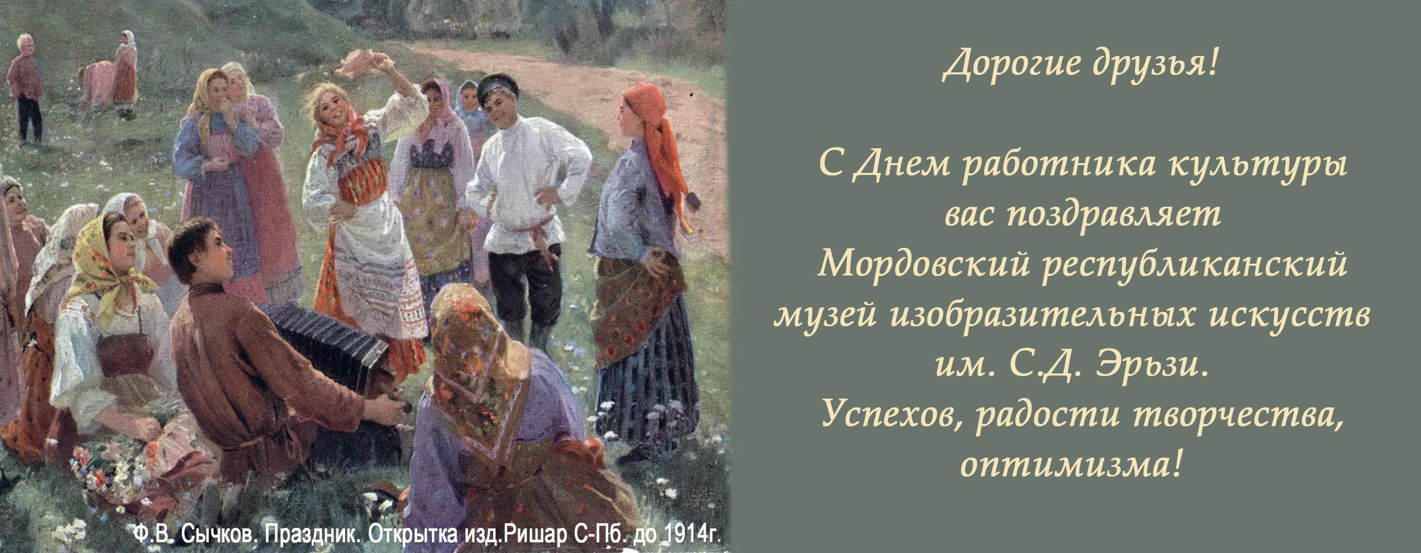 день работника культуры11