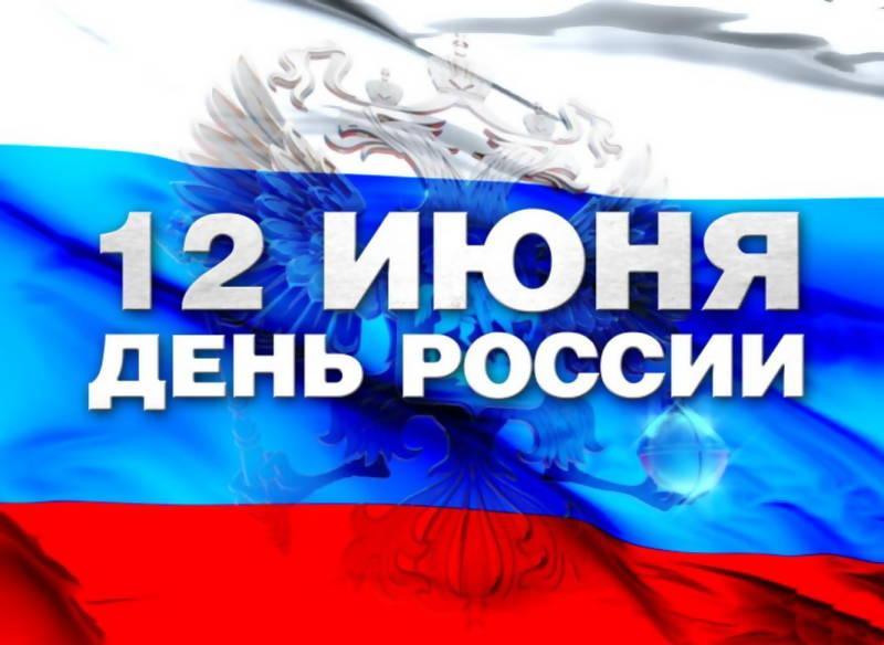 с-днем-России-