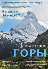 PZ_Gory_Saransk