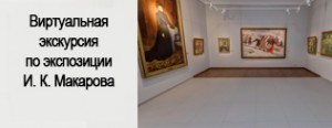 banner-макарова