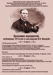 Макаров готовая афиша