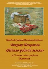 петряшев афиша