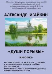 Игайкин афиша