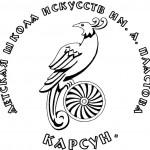 Логотип Карсунской детской школы искусств