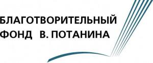 fond potanina rus