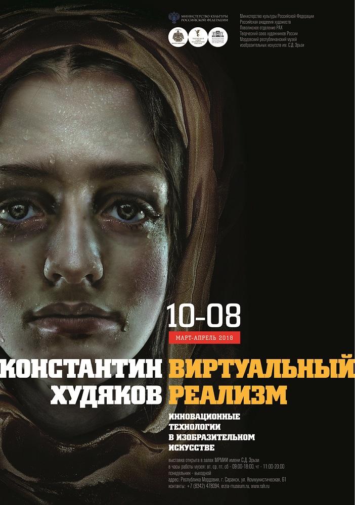 худяков САРАНСК 590х840