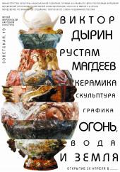 афиша а4 выставка Дырин,Магдеев