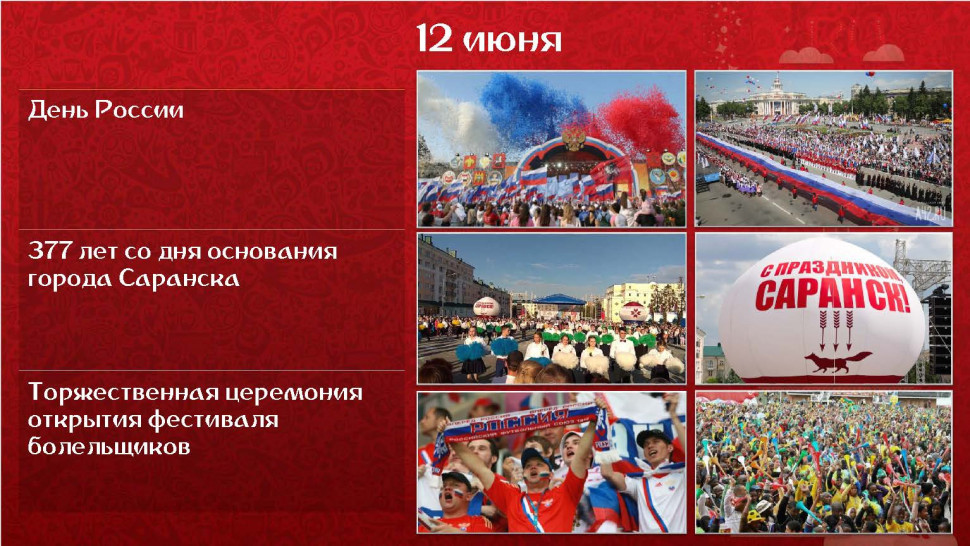 Календарь культурных событий 06.06.2018_Страница_02