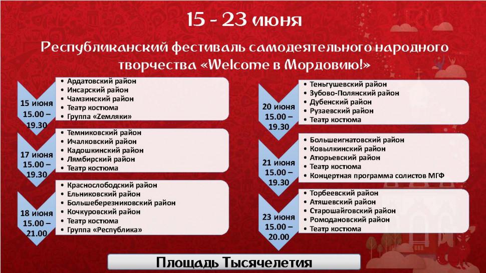 Календарь культурных событий 06.06.2018_Страница_03