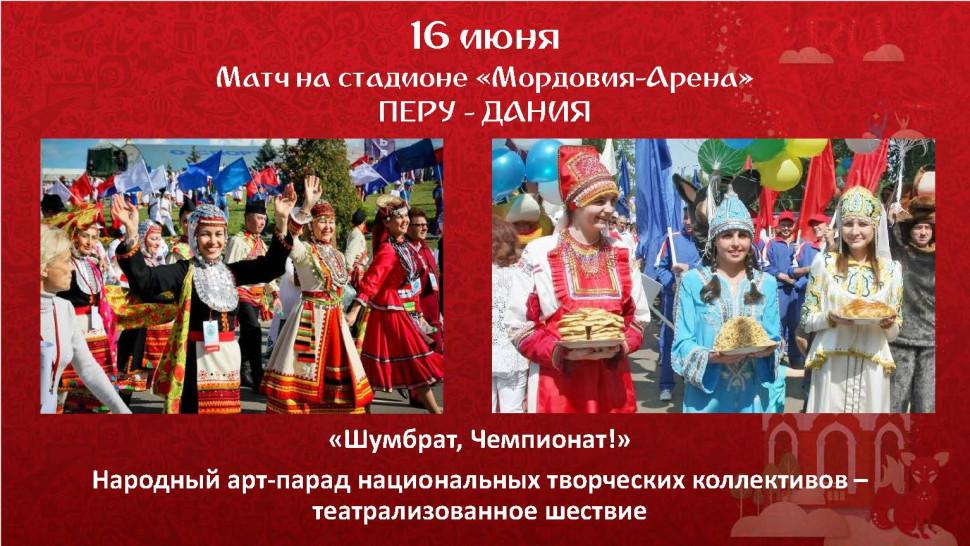 Календарь культурных событий 06.06.2018_Страница_04
