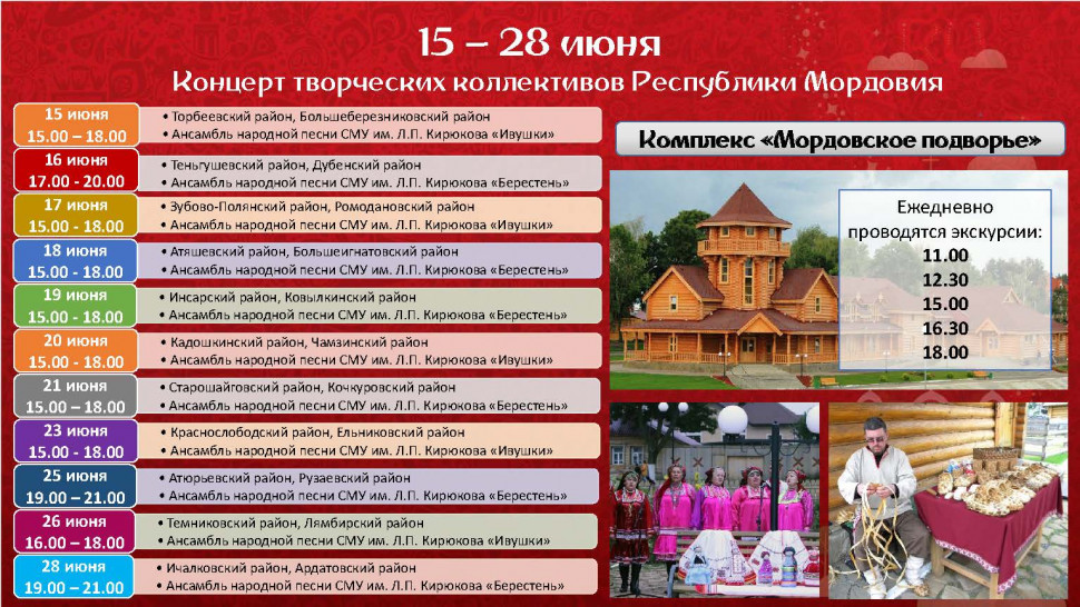 Календарь культурных событий 06.06.2018_Страница_05