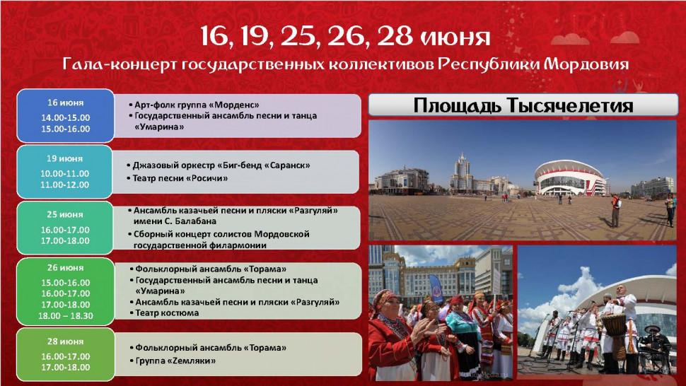 Календарь культурных событий 06.06.2018_Страница_06