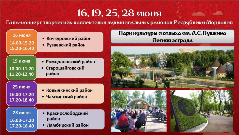 Календарь культурных событий 06.06.2018_Страница_07