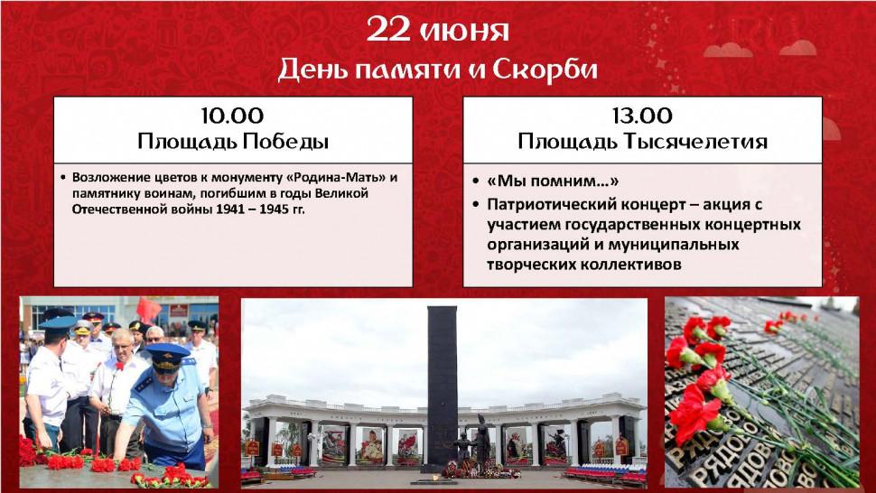 Календарь культурных событий 06.06.2018_Страница_08