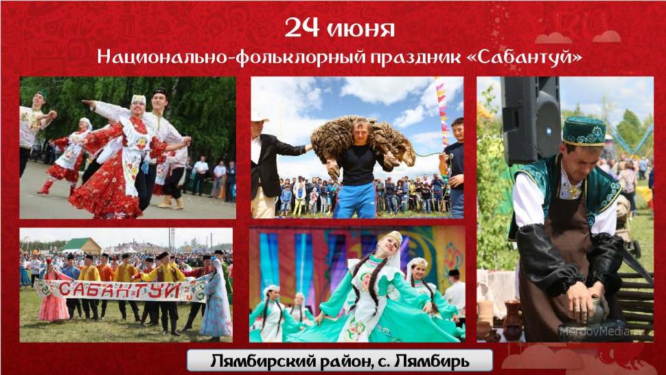 Календарь культурных событий 06.06.2018_Страница_09