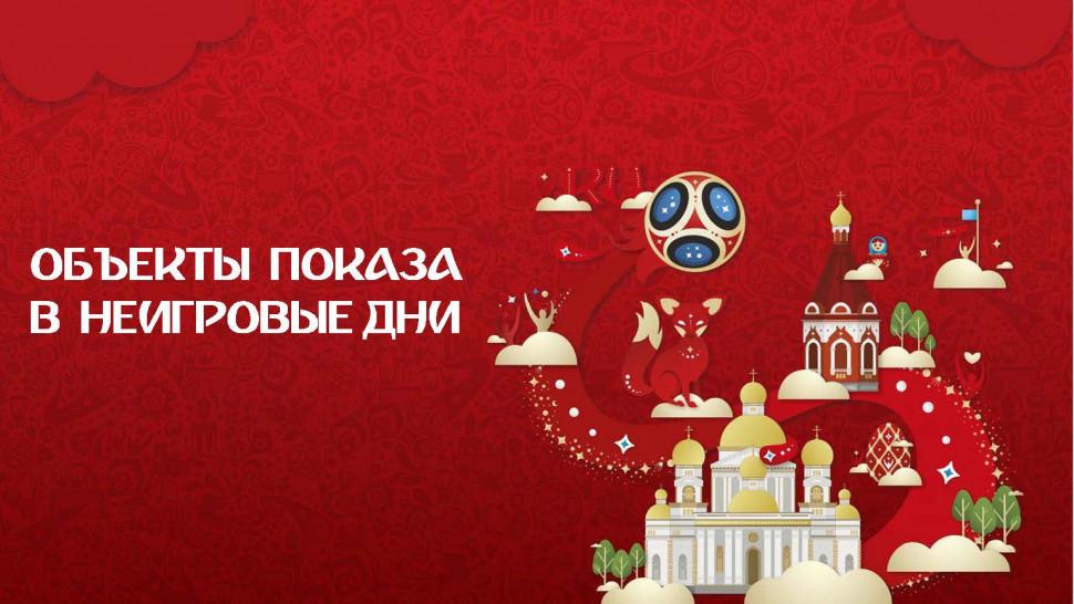 Календарь культурных событий 06.06.2018_Страница_12