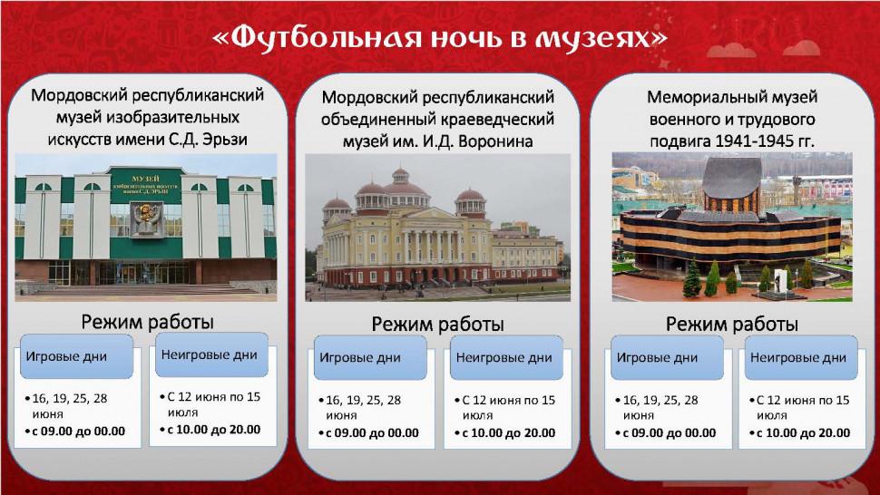 Календарь культурных событий 06.06.2018_Страница_13