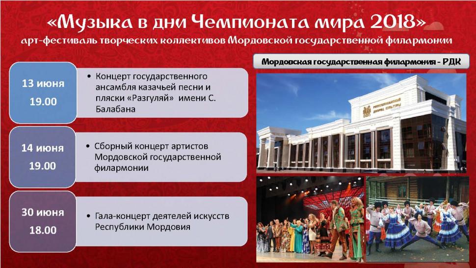 Календарь культурных событий 06.06.2018_Страница_14