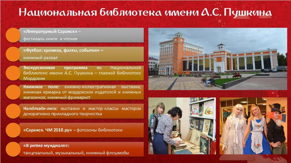 Календарь культурных событий 06.06.2018_Страница_15