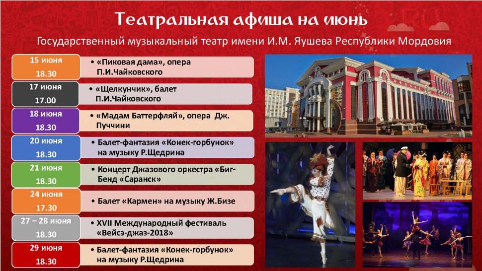 Календарь культурных событий 06.06.2018_Страница_16