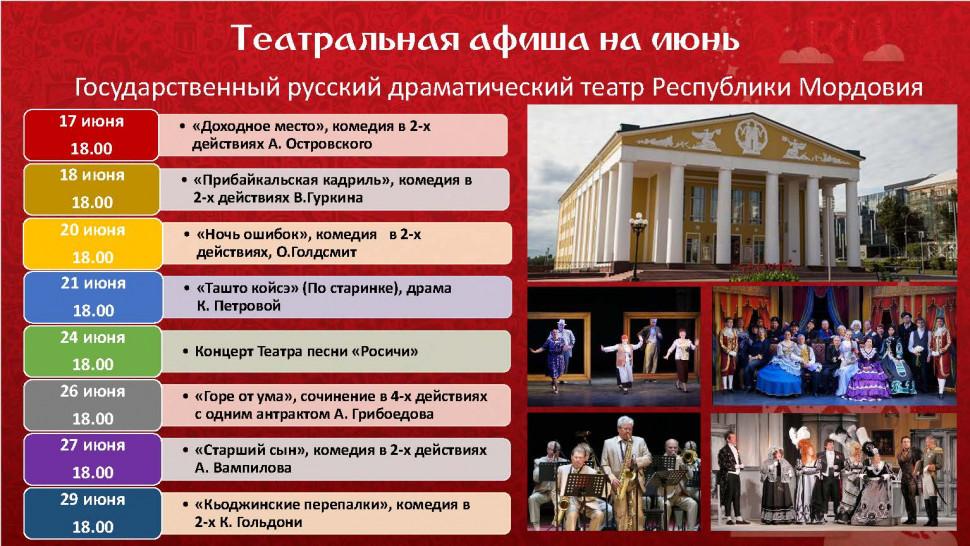 Календарь культурных событий 06.06.2018_Страница_17