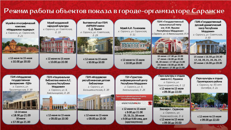 Календарь культурных событий 06.06.2018_Страница_19