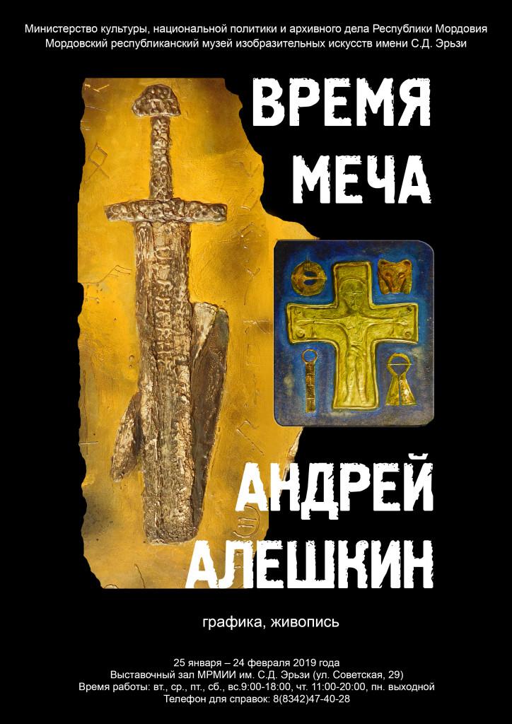алешкин а4