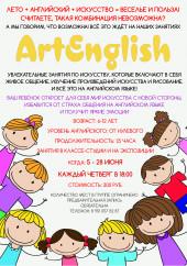 ArtEnglish - копия