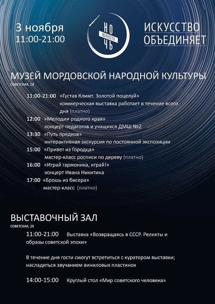 программа НИ ММНК 2019 (1)