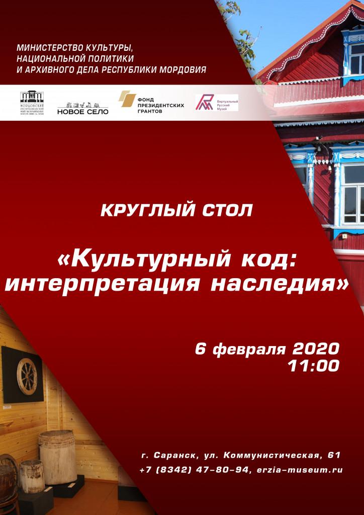 конференция 2020 1
