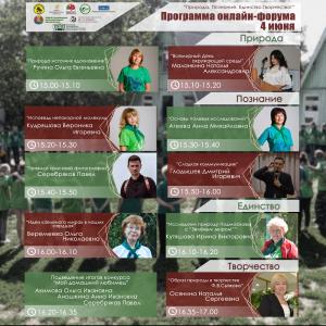 Программа форума 4 июня