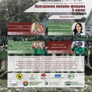 Программа форума 5 июня