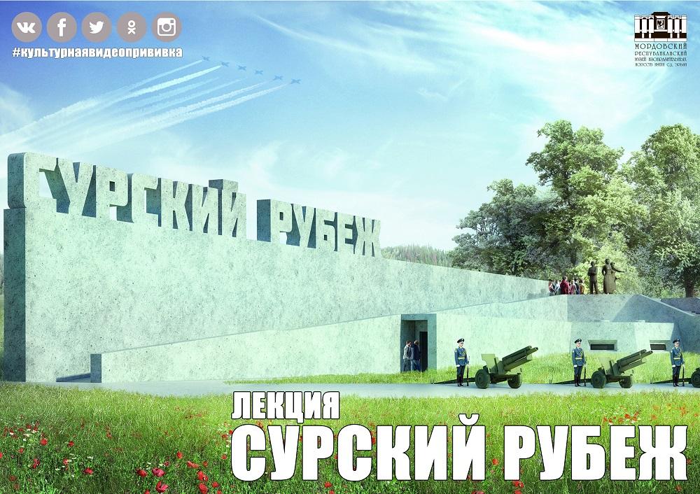 surskiy_rubezh_2