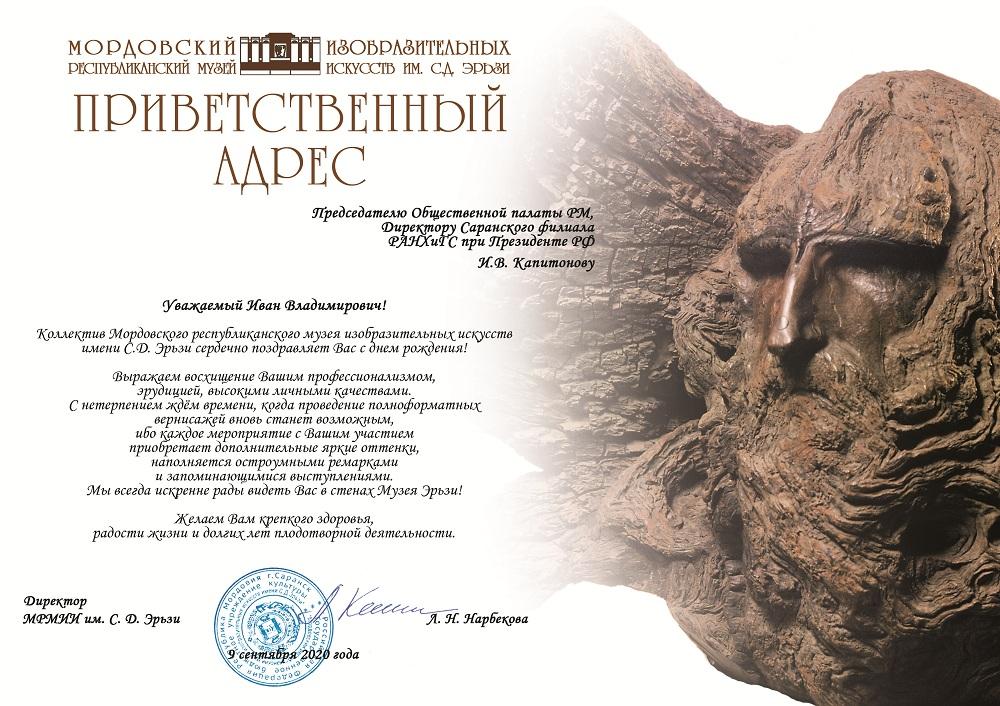 Приветственный адрес И.В. Капитонову