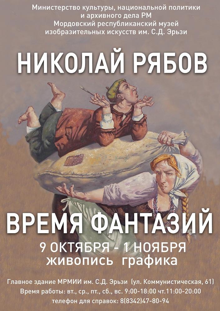 Афиша Рябов черновик