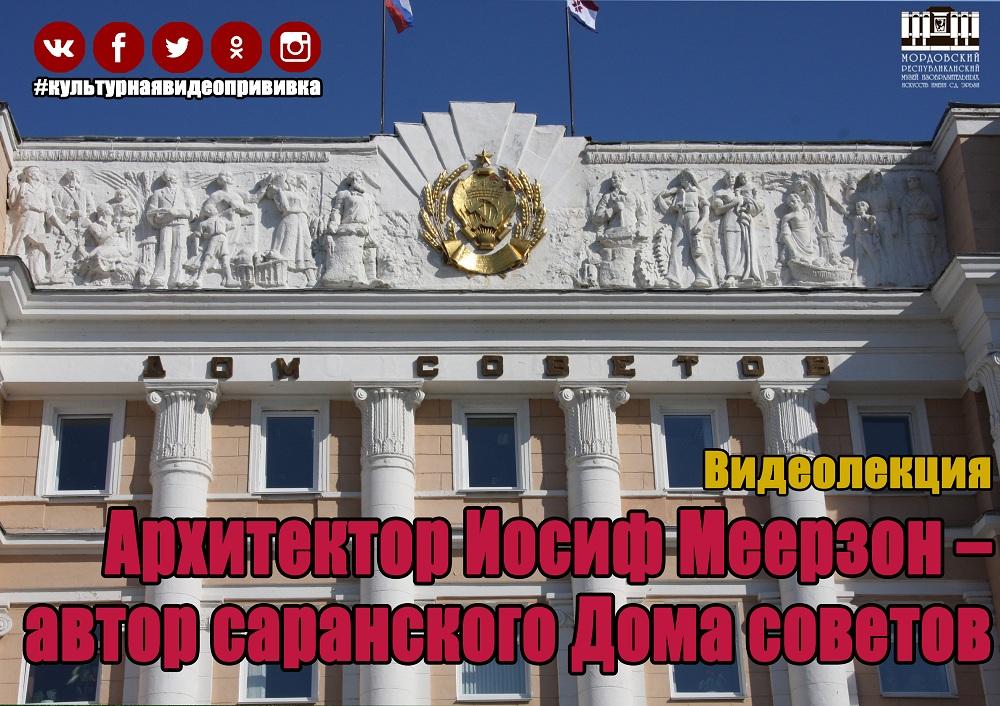 Меерзон АФИША