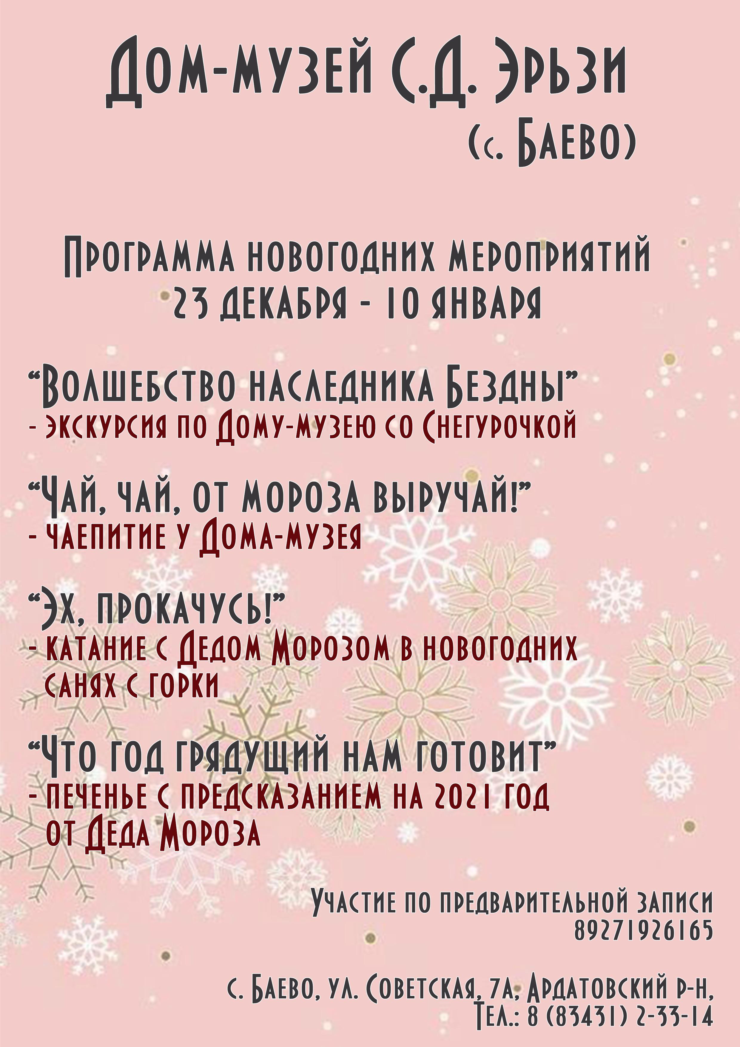 Баево