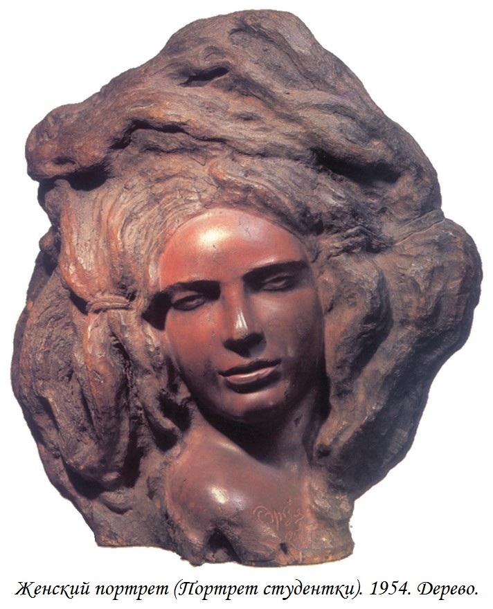 Женский портрет (Портрет студентки). 1954. Дерево