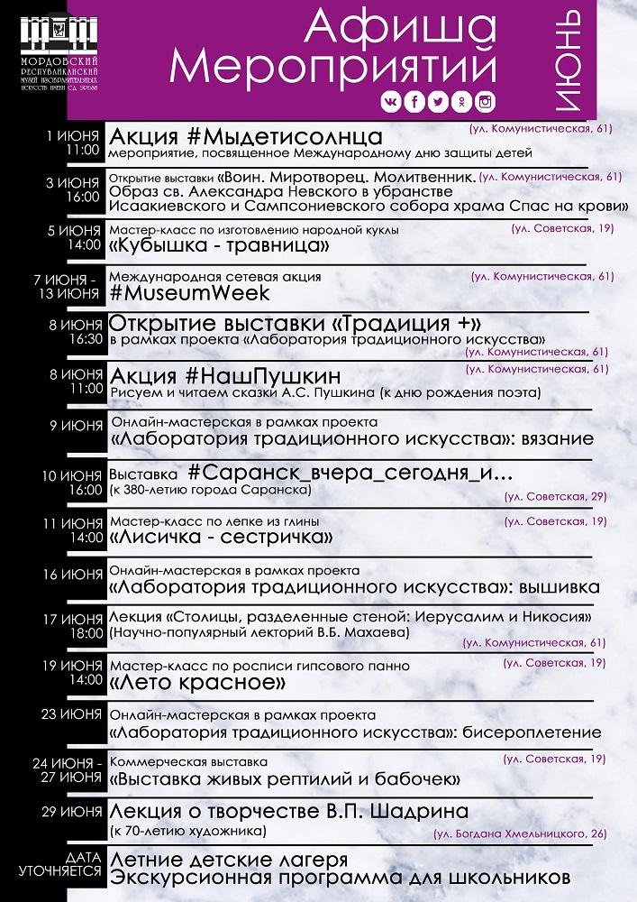 Афиша июнь