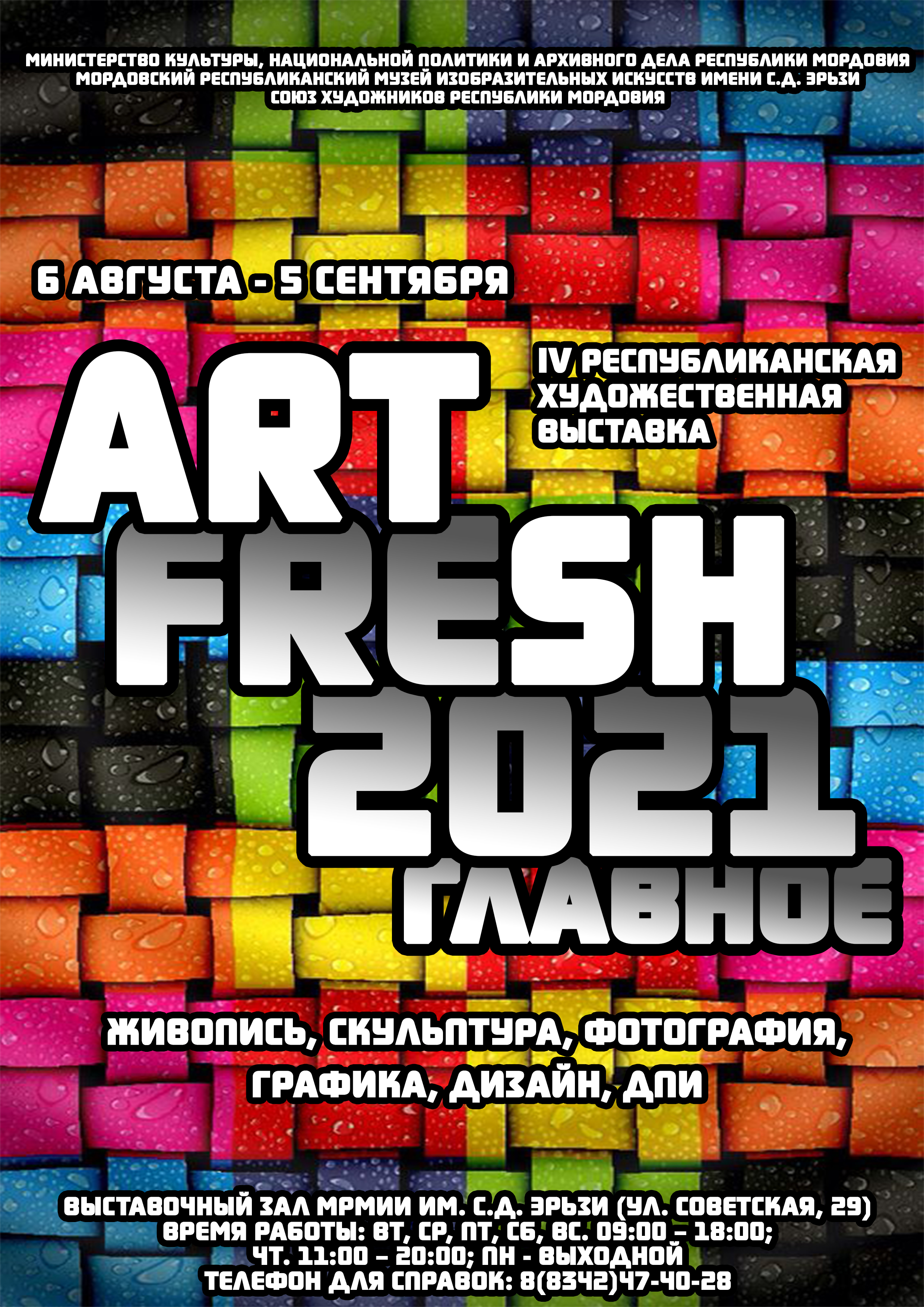 ART-Fresh 2021 (2)