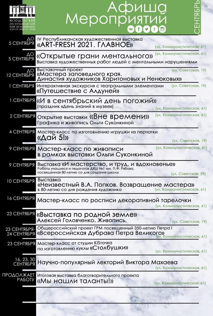 АФИША СЕНТЯБРЬ